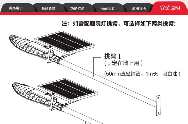 太阳能挑壁灯安装说明