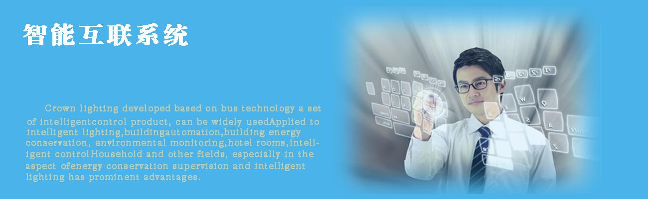 金冠集团智能互联系统,用其智尽其能-中国智能照明技术领航者