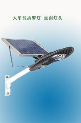 太阳能挑壁灯-宝剑灯头